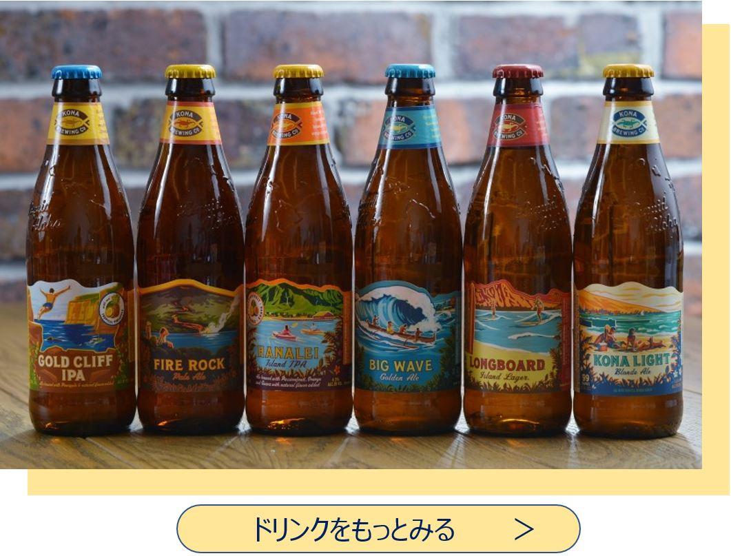 6種類のコナビール