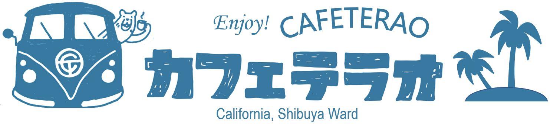 カフェテラオへようこそ! 渋谷・恵比寿・代官山に囲まれた渋谷東にある大人のダイニングカフェです。
