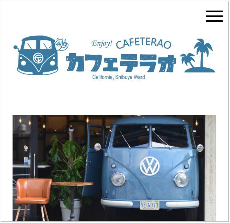 カフェテラオサイトのトップページ。上にはロゴ、下はワーゲンバスのフロントが見える店の正面