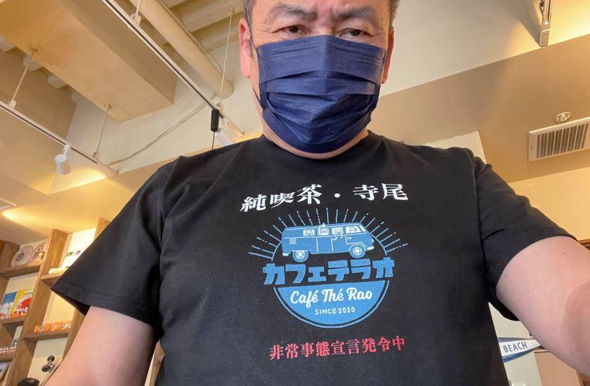 「純喫茶・寺尾」のシャツを着た寺尾君