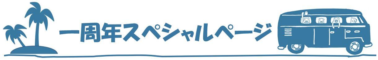「一周年スペシャルページ」のロゴ